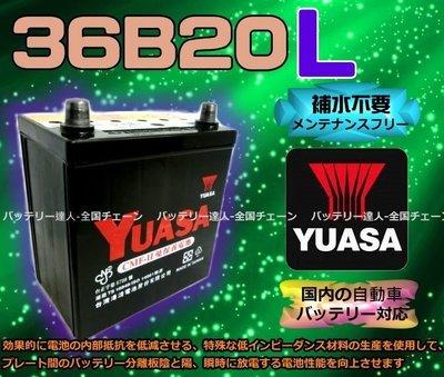 DIY 舊品交換價 湯淺 汽車電池 YUASA 36B20L FIT 本田 50B19L 60B19L 38B19L