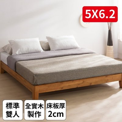 【myhome8居家無限】茉莉柚木本色全實木床底5尺標準雙人