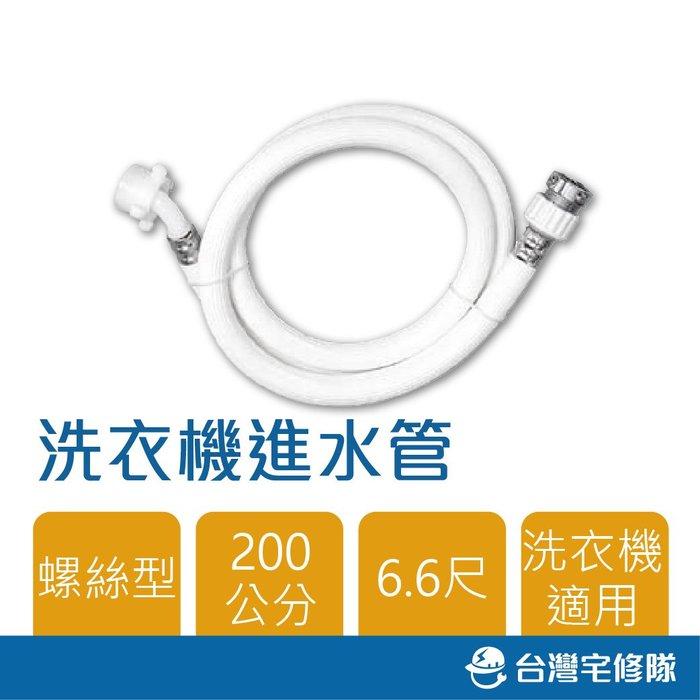 精選商品 洗衣機進水管 螺絲型 2米 ─台灣宅修隊17ihome