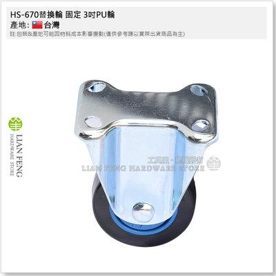 【工具屋】*含稅* HS-670替換輪 固定 3吋PU輪 雙培林腳輪 固定輪 平板輪 輪子 定向輪 板車替換輪 工作車