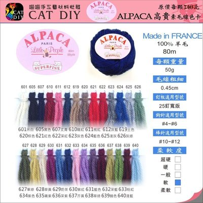 【ALPACA高貴毛線(素色)】 特價每顆112元 毛線 織圍巾 圍巾 毛帽 毛衣