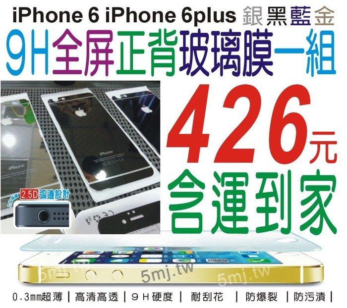 5mj.tw 9H全滿玻璃保護貼iPhone6 i6 plus i5 i6 全屏玻璃膜 iPhone 6 plus全螢幕