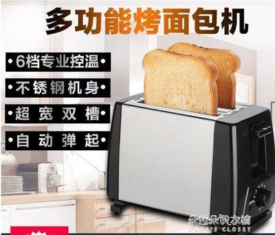 全自動不銹鋼內膽多功能烤麵包機家用2片早餐機吐司機 朵拉朵