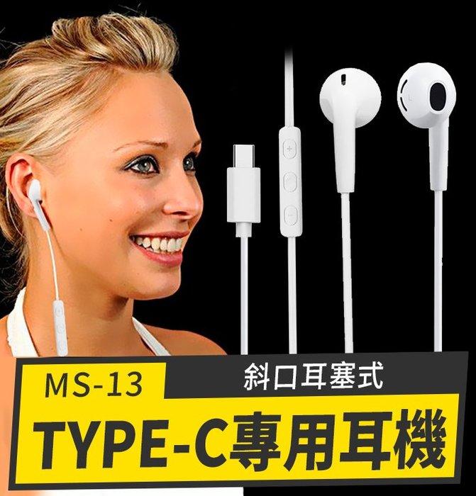 【傻瓜批發】(MS-13) TYPE-C手機專用耳機 斜口耳塞式 免耳機轉接頭/轉接線 樂視小米通用 板橋現貨