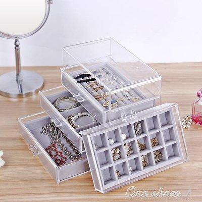 首飾盒透明亞克力飾品收納盒桌面抽屜式公主手飾整理帶絨布收納盒
