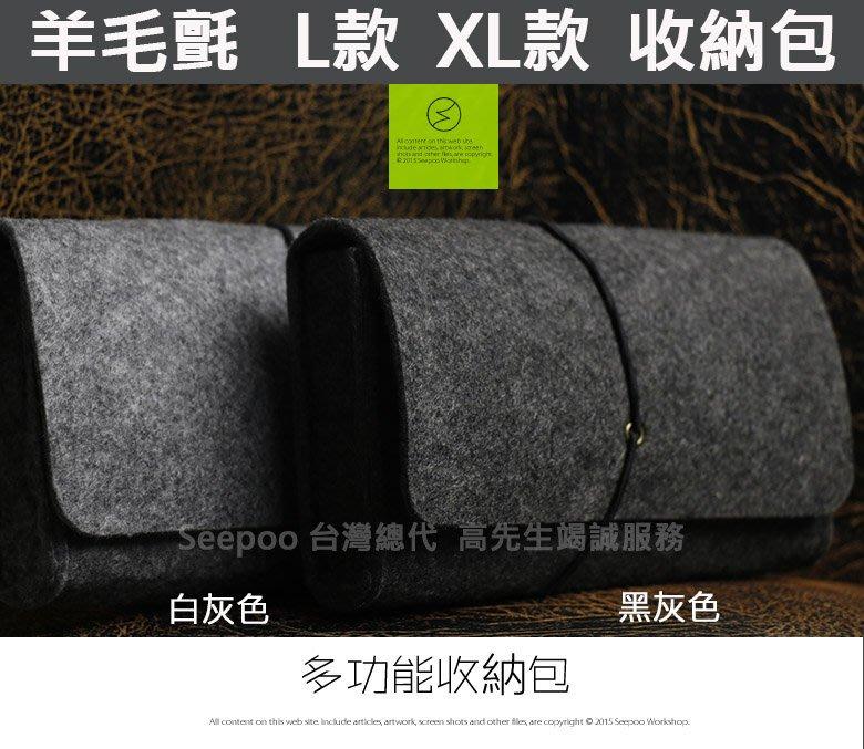 【Seepoo總代】2免運 收納包ASUS華碩ZenFone Go ZB552KL 羊毛氈套多功能收納 保護套 2色