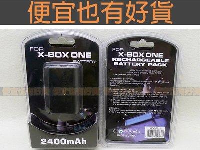 全新 2400mAh XboxOne 電池 XBOX ONE 電池 充電電池 附 USB 充電線 手把專用 副廠