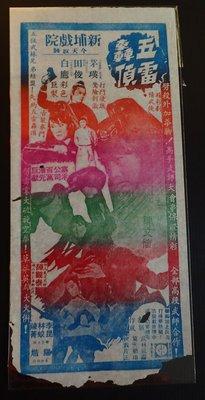 A15【新埔戲院】四色單面印刷電影宣傳單,《五雷轟頂由茅瑛、田俊等主演》普品。