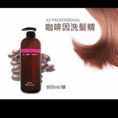 AZ 咖啡因洗髮精 800ML