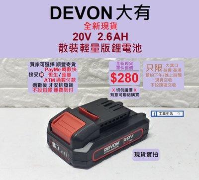 DEVON 大有 - 2.6AH 散裝輕量版鋰電池 (只供20V同款電動工具使用)
