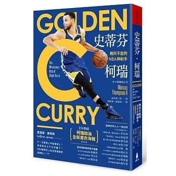 【書香世家】全新【史蒂芬‧柯瑞:無所不能的NBA神射手(6折)】直購價229元,免掛號郵不面交