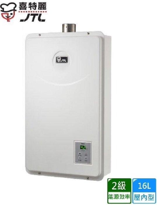 喜特麗 JT-H1632 強制排氣熱水器 屋內型 數位恆溫16L 基本安裝加800