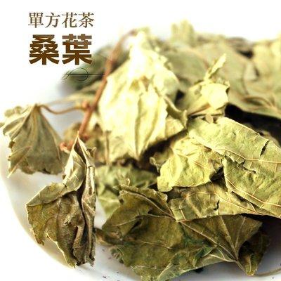 乾燥桑葉 天然香料 DIY手工皂 香料 75克2兩【全健健康生活館】