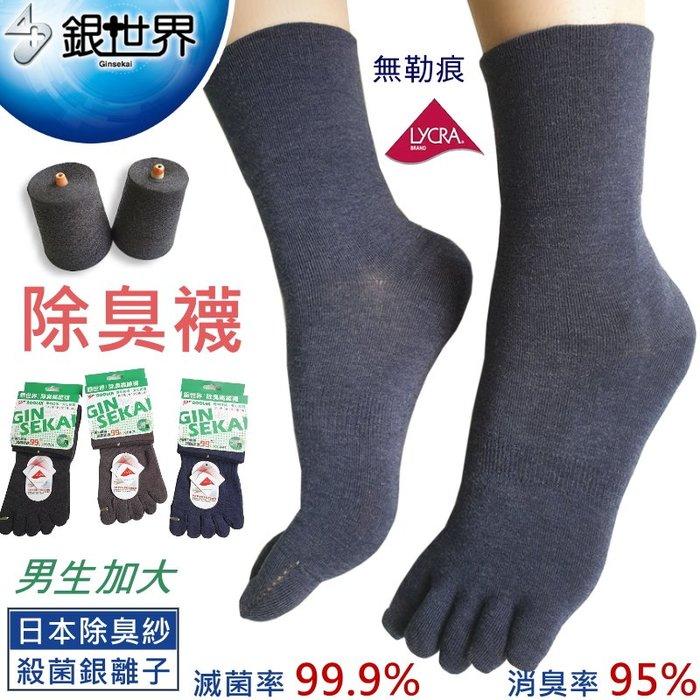 X-6日本銀離子-除臭無痕五趾襪(加大)【大J襪庫】3雙850元男加大襪-銀離子奈米銀除臭襪抗菌襪-萊卡純棉襪除臭襪寬口