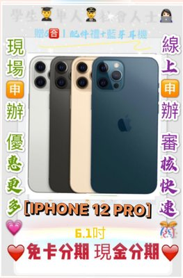 分期 Apple iPhone 12 Pro 256GB i12 免頭款財力 免信用卡分期 學生軍人分期 萊分期
