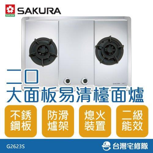 台灣櫻花 易清系列 二口大面板易清檯面爐 G2623S 瓦斯爐推薦