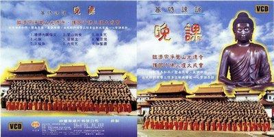 AO-4002 國語課誦-晚課 VCD
