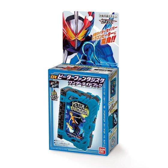 (參號倉庫) 預購 9-10月 萬代 假面騎士 聖刃 SABER DX 聯動配件01 變身道具 書本 卡帶 道具