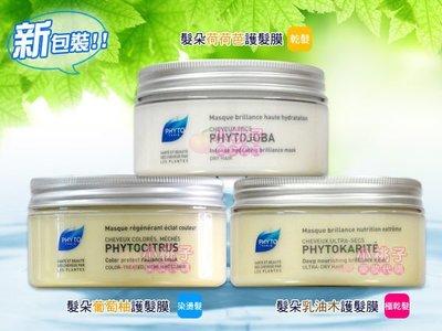 ~小桃子 PHYTO 髮朵 荷荷巴/ 乳油木/葡萄柚 護髮膜200ml