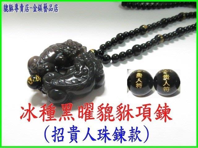 開運招貴人【冰種黑曜石貔貅(一對)項鍊(大)招貴人珠鍊】開光是永久/編號 6733