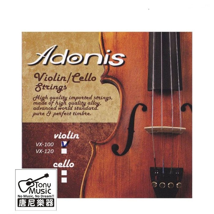 ☆唐尼樂器︵☆弦類任三包免運 Adonis VX-100 入門級 小提琴弦 小提琴套弦