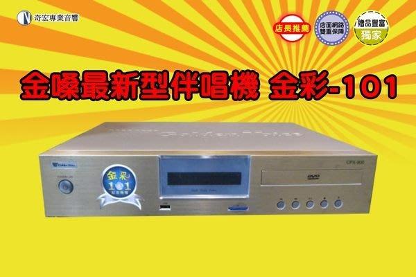 金嗓伴唱機保證最超值卡拉OK擴大機喇叭音響三萬有找送點歌大型鍵盤再送麥克風無線