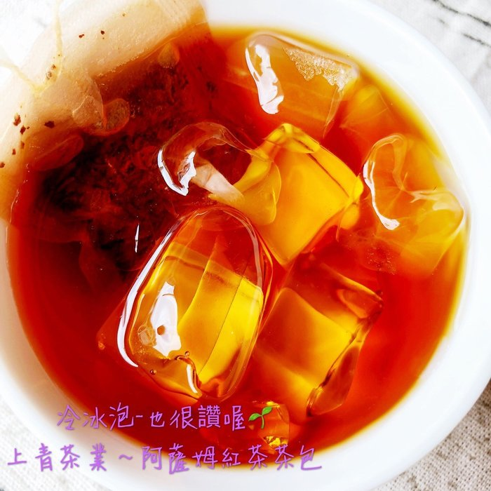 免運優惠~日月潭紅茶~阿薩姆紅茶包(100入經濟包)冷熱泡都可以喔! 上青茶業