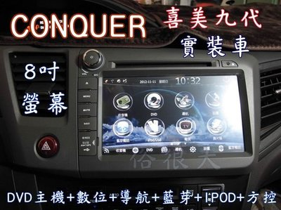 CONQUER-HONDA CIVIC 喜美9代 8吋高畫質螢幕主機 數位 導航 藍芽 方向盤控制 倒車鏡頭(實裝車)