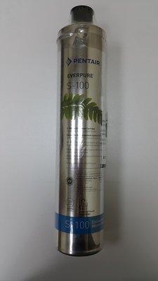 【寶寶淨水】 EVERPURE美國原廠  S-100/S100 濾心,全新品