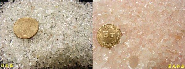 小風鈴~-精選天然東菱玉-白水晶碎石(0.5公斤=50元)五行碎石