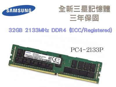 全新三年保 三星 32GB 2133MHz DDR4 (ECC/Registered) 2133P RDIMM 記憶體