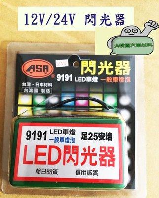 【好評上新】12V/24V LED 閃光器/繼電器 /卡車貨車拖車板車垃圾車遊覽車機車方向燈後燈