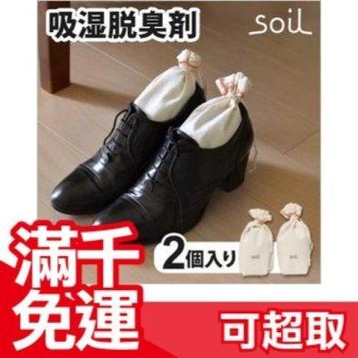 滿千免運 日本 Soil 硅藻土除溼除臭乾燥袋 S size 情人節 禮物 ☆JP PLUS+