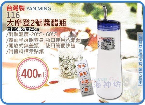 海神坊=台灣製 YAN MING 116 大摩登2號醬醋瓶 圓形調味瓶 醬料瓶 米酒 香油 附貼紙400ml 24入免運