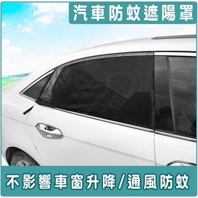 【多多小舖】汽車防蚊窗 防曬前後窗 遮陽窗 露營 路邊休息必備