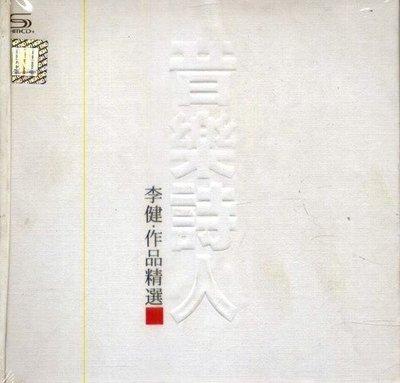 作品精選 /李健---BMSHMCP3122