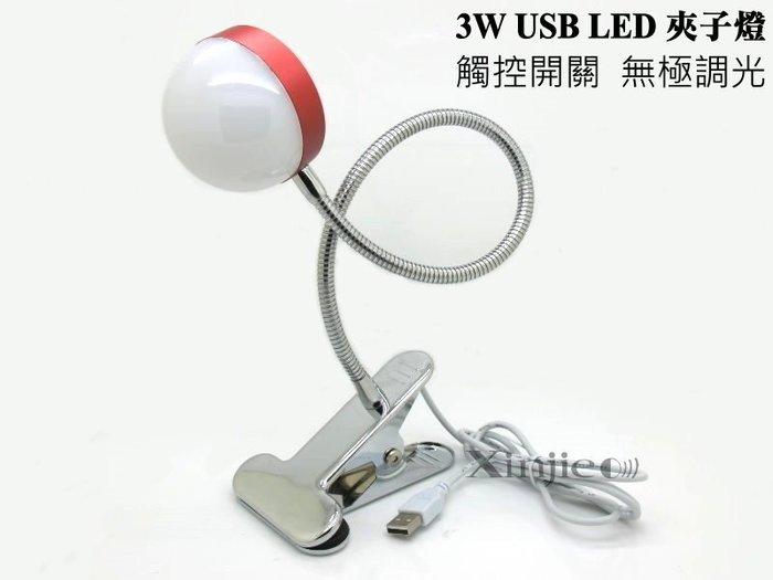 《宇捷》【L56】黃光 3W USB LED 軟管夾子燈 多功能工作燈 露營燈 夜間照明