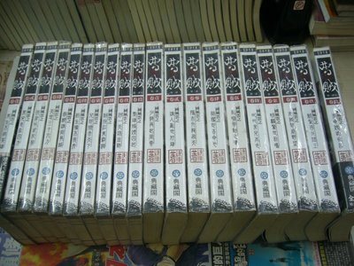AMURO (二手小說) 曹賊 20本 完 庚新 典藏閣 下標既結
