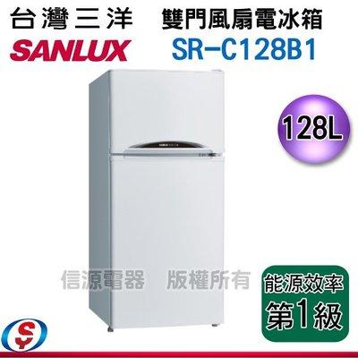 【新莊信源】SANLUX台灣三洋128公升雙門風扇冰箱 SR-C128B1