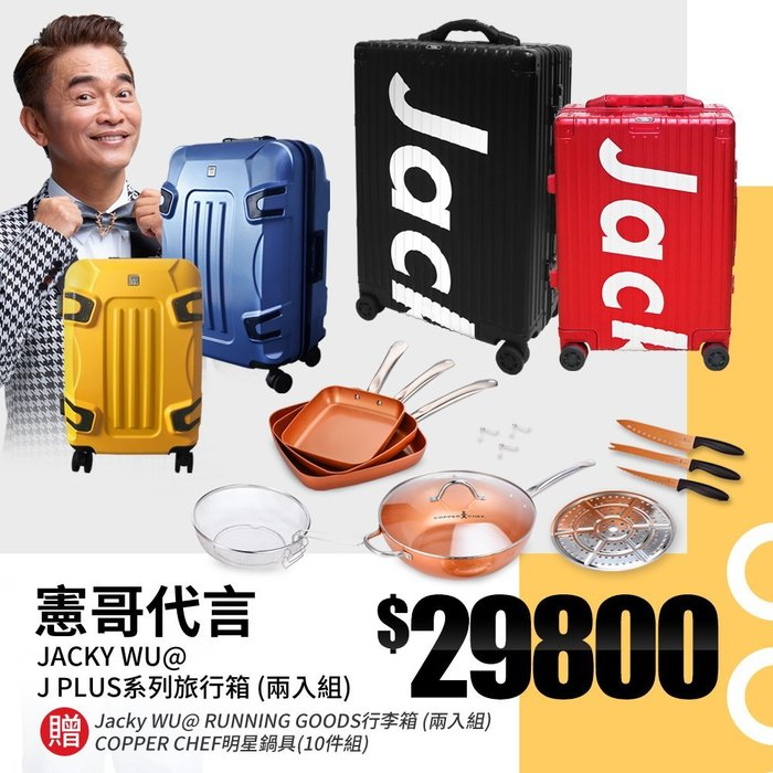 豪華組~2019新款 吳宗憲JACKY WU@J PLUS系列旅行箱24吋+20吋+贈:藍24吋+黃20吋+鍋具十件組