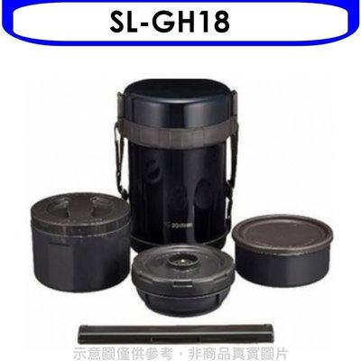 《快速出貨》象印【SL-GH18】3碗飯不鏽鋼真空保溫便當盒 優質家電