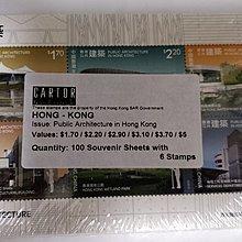 全新 香港郵票 2016年 小全張 18.6元 一封(100張) 香港公共建築