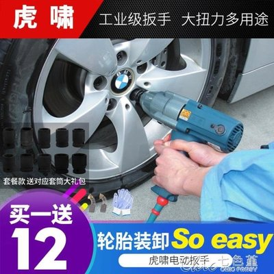 虎嘯電動扳手220V扭力扳手 風炮扭矩...