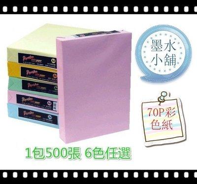 (墨水小舖) A4彩色影印紙 A4尺寸 淡藍色 70GSM A4 70P彩色影印紙 噴墨 雷射 影印