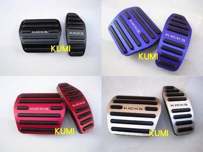 NISSAN KICKS 勁客/油門/煞車踏板/免螺絲 /防滑踏板 鋁合金面板