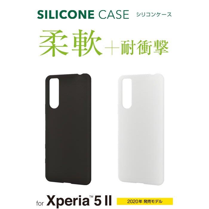日本 ELECOM Sony Xperia 5 II 矽膠材質軟殼 PM-X203SC 黑色、白色