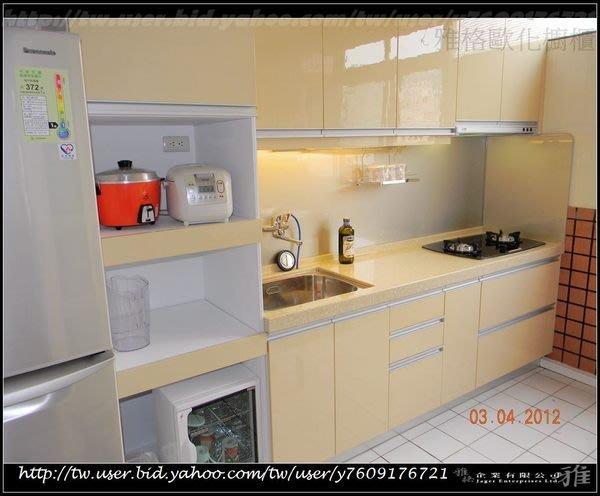 【雅格廚櫃】工廠直營~廚櫃281CM、廚具、燈管、喜特麗三機、G型把手、三星人造石
