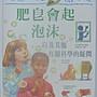 【月界二手書】我想知道為什麼5-肥皂會起泡沫以及其它有關科學的疑問_安妮塔加納利_青林國際_附注音  〖少年童書〗AIG