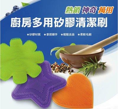 多功能萬用清潔矽膠刷 洗碗刷 洗臉刷、洗澡刷、防油 環保矽膠 矽膠萬用清潔刷