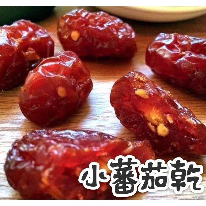 愛饕客【聖女番茄乾】台中特產自然風乾,富含茄紅素更勝大蕃茄,口感濃郁香甜爽口 !!超值包600g